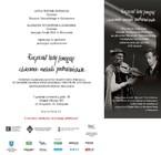 Pierwsze nagrania muzyki tradycyjnej Podhala