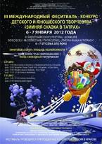 3. Festiwal Twórczości Artystycznej Dzieci i Młodzieży w Zakopanem