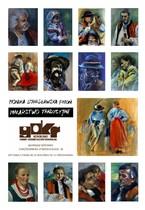 Wystawa malarstwa Moniki Stanisławskiej-Pitoń